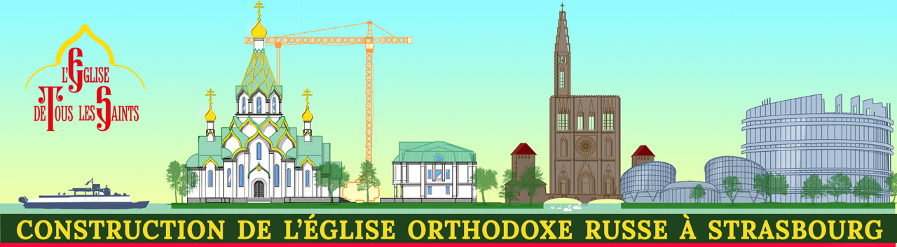 """CONSTRUCTION  DE L'ÈGLISE ORTHODOXE RUSSE  À STRASBOURG"